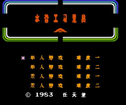 水管马里奥中文版