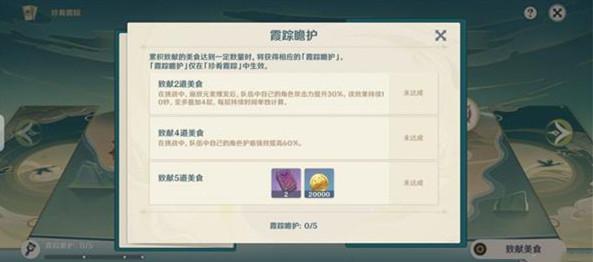 《原神》珍肴霞踪第一阶段任务技巧分享