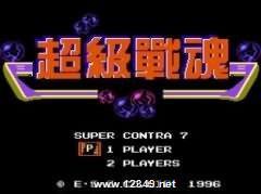 魂斗罗7超级战魂
