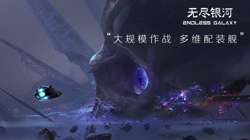 无尽银河中文版
