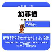 FC加菲貓完全漢化版