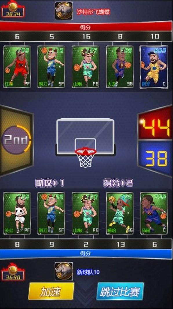 水煮篮球H5