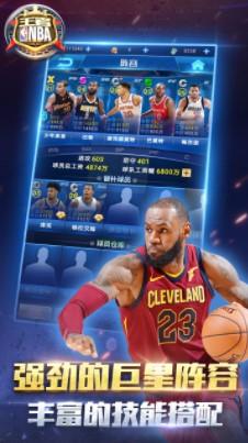 王者NBA H52