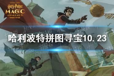 《哈利波特》拼图寻宝10.23 拼图寻宝第四期第四天攻略