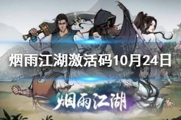 《煙雨江湖》激活碼10月24日 10月24日最新激活碼分享