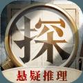 赏金侦探坠亡的真相江城杀人系列攻略