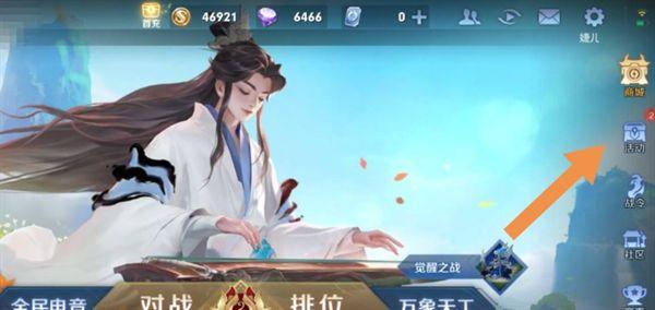 《王者荣耀》庄周弹琴位置入口介绍