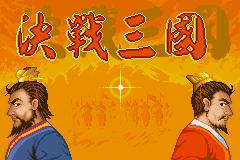 GBA决战三国手机中文版