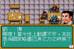 决战三国GBA移植版